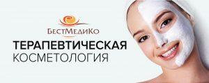 терапевтическая косметология в Москве