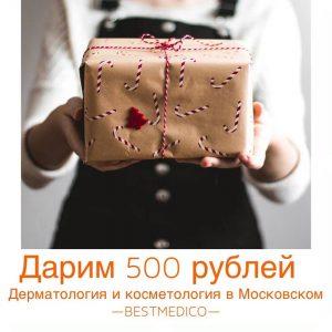 Мы дарим 500 рублей